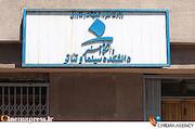 دانشکده سینما و تئاتر دانشگاه هنر تهران