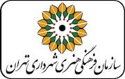 سازمان فرهنگی هنری شهرداری تهران*