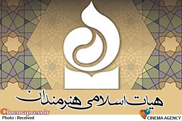 آرم هیات اسلامی هنرمندان