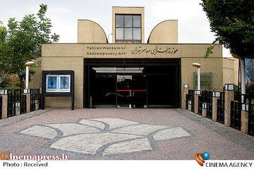 رونمایی از سامانه «موزه هنرهای معاصر تهران»