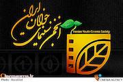 آرم انجمن سینمای جوانان ایران*