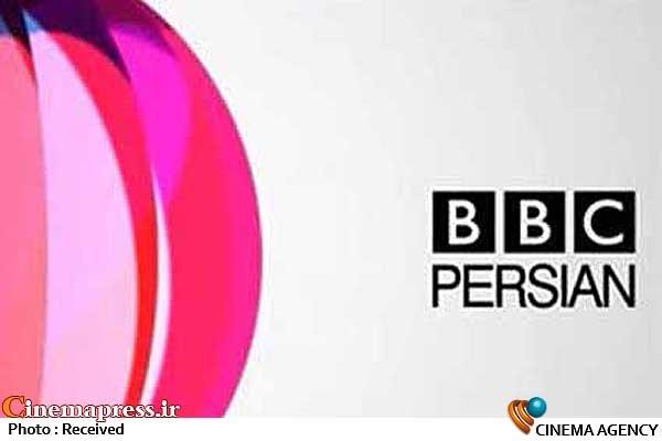 شبکه بی بی سی