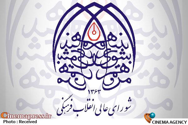 فرجام «انقلاب فرهنگی» در «گام نخست انقلاب اسلامی»