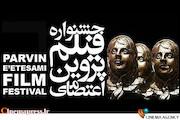 آرم جشنواره فیلم پروین اعتصامی*