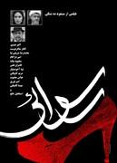 پوستر فیلم سینمایی رسوایی
