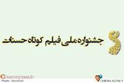 جشنواره فیلم کوتاه حسنات
