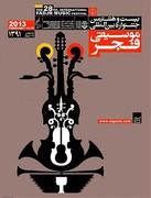 پوستر بیست و هشتمین جشنواره موسیقی فجر