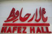 تالار حافظ
