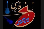 """صف آرایی نت ها برای """"آموزش زبان فارسی"""
