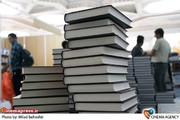 آماده سازی بیست و ششمین نمایشگاه بینالمللی کتاب تهران