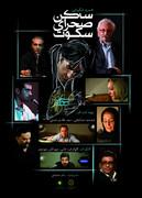 مستند سینمایی خسرو شکیبایی