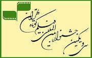 آرم جشنواره فیلم کوتاه تهران*