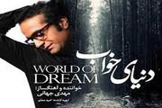 آلبوم موسیقی دنیای خواب