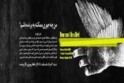 نمایشنامه خوانی «من چه جوری ممکنه یه پرنده باشم
