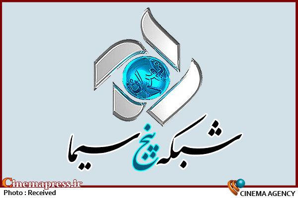 آرم شبکه پنج سیما-شبکه تهران