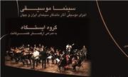 کنسرت موسیقی سینما در ایوانش شمس