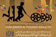 بیست و هفتمین جشنواره بین المللی فیلمهای کودکان و نوجوانان