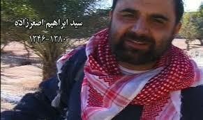 مستند شهيد سيد ابراهيم اصغرزاده