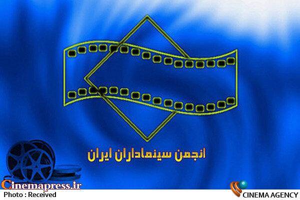 انجمن سینماداران کشور