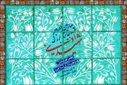 پوستر چهارمین جایزه بزرگ شهید آوینی