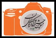 سومین جشنواره ملی عکس ایران