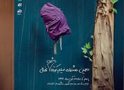 جشنواره فیلم نهال