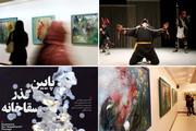 برنامه های هفت هنر