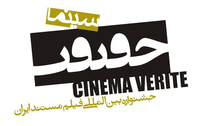 جشنواره سینماحقیقت