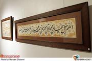 مراسم اختتامیه نمایشگاه خوشنویسی زنده یاد «حبیب الله فضائلی»