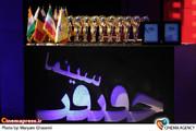 اختتامیه هفتمین جشنواره سینما حقیقت