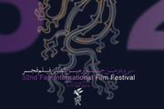 پوستر جشنواره سی و دوم فیلم فجر