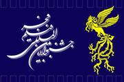 لوگو جشنواره فیلم فجر