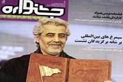 نشریه جشنواره فیلم فجر