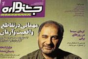 نشریه 6 جشنواره فجر