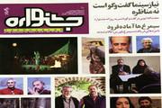 نشریه جشنواره 10