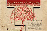 یازدهمین دوره جشنواره دانشجویی فیلم کوتاه نهال