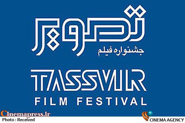 جشنواره فیلم تصویر