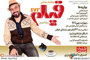«محمدرضا تقویفرد» سردبیر «مجله فیلم» شد