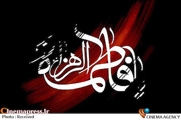 تلویزیون در سوگ شهادت دُخت نبی مُکرم اسلام