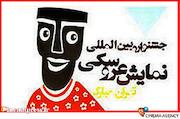 آرم جشنواره نمایش عروسکی تهران مبارک