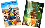 انیمیشن ریو و بامبی