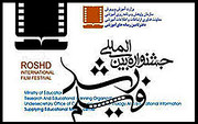 چهل و سومین جشنواره بینالمللی فیلم رشد
