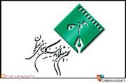 آرم انجمن منتقدان و نویسندگان سینمایی ایران،