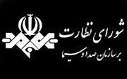 شورای نظارت بر سازمان صداوسیما