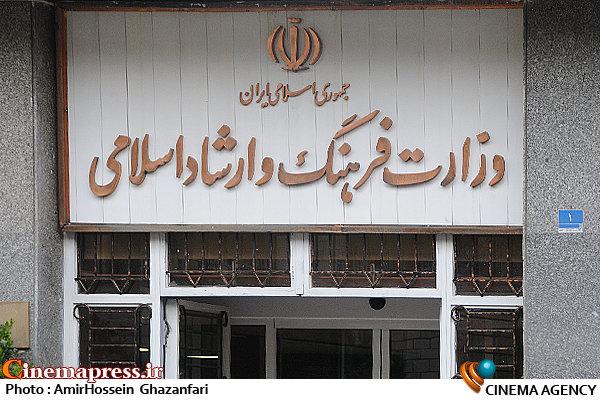 سر در وزارت فرهنگ و ارشاد اسلامی*