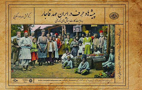 پوستر نمایشگاه مهرداد اسکویی