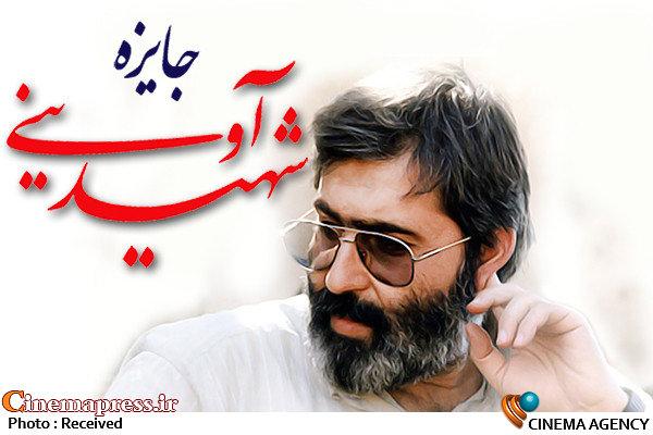 جایزه شهید آوینی*