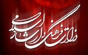 آرم وزارت فرهنگ و ارشاد اسلامی*