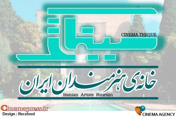 آرم سینماتک خانه هنرمندان ایران