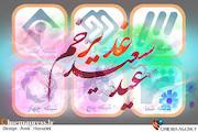 آرم شبکه های تلویزیون+عید غدیر خم